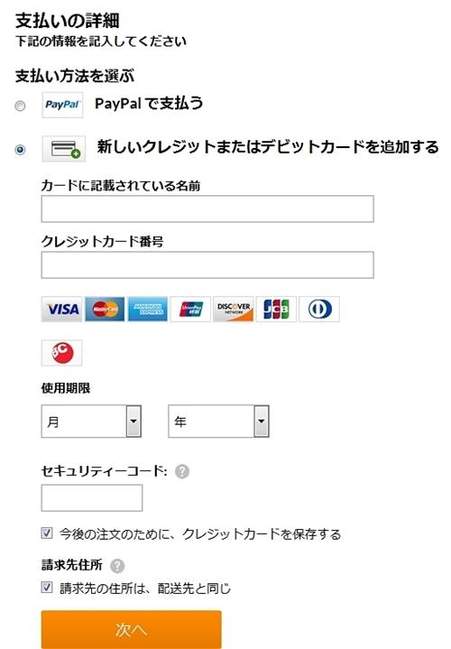 カード番号登録画面