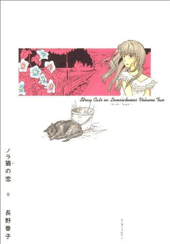 長野香子03