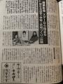 『週刊新潮』2016年12月8日号