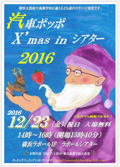 ポスター2016