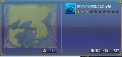 沈みし船の記録集3