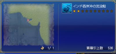 沈みし船の記録集2