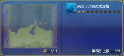 沈みし船の記録集5