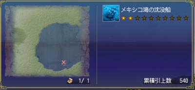 沈みし船の記録集6