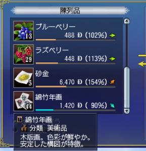 副官バザ2