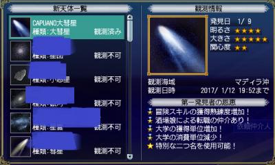 新天体発見1