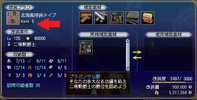 大海戦201716