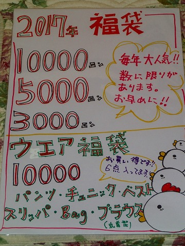 P1050002_201701050958535cf.jpg