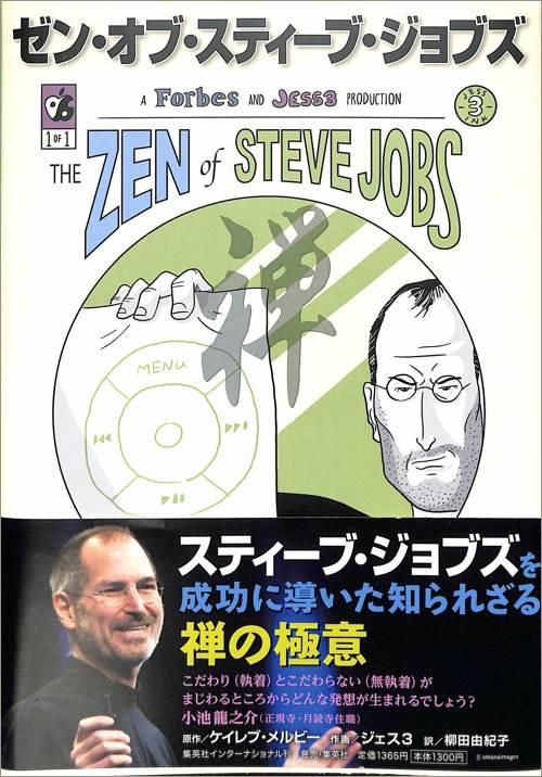 zenofSJ20170122.jpg