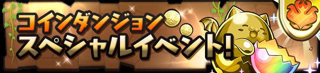 coin_sp_event_2016112516221477d.jpg