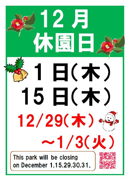 休園日(12月)