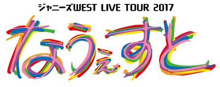 """【画像】ジャニーズWESTのライブツアー『なうぇすと』グッズに""""奴""""が大量発生wwwww"""