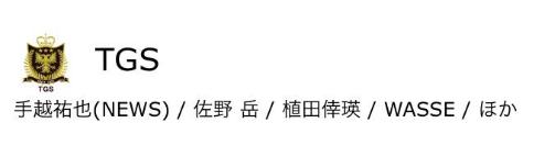 NEWS・手越祐也率いるフットサルチーム「TGS」が音蹴杯で優勝!大会のMVPは手越祐也!!