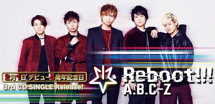 「A.B.C-Z デビュー5周年記念イベント 〜 Reboot!!!〜」が大盛況、2万人近くが集結!