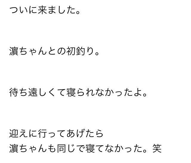 ジャニーズWEST濱田崇裕とキスマイ玉森裕太がバス釣りに→玉森の優しさに濱ちゃん感激!