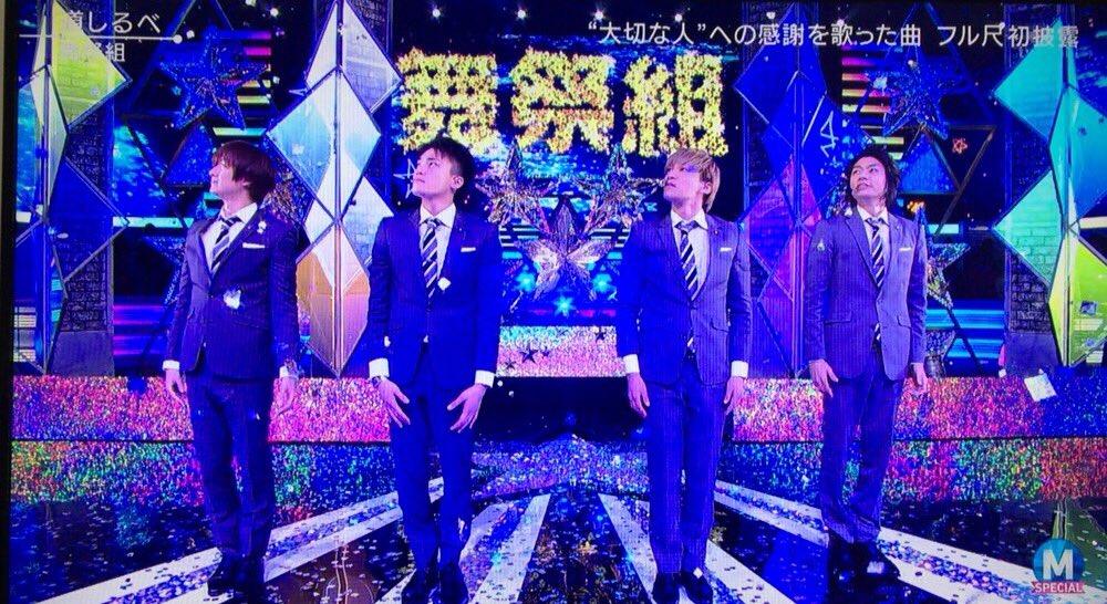 【Mステ】舞祭組の『道しるべ』に非ジャニーズファンも「大切な人=中居正広」と気付き感動!