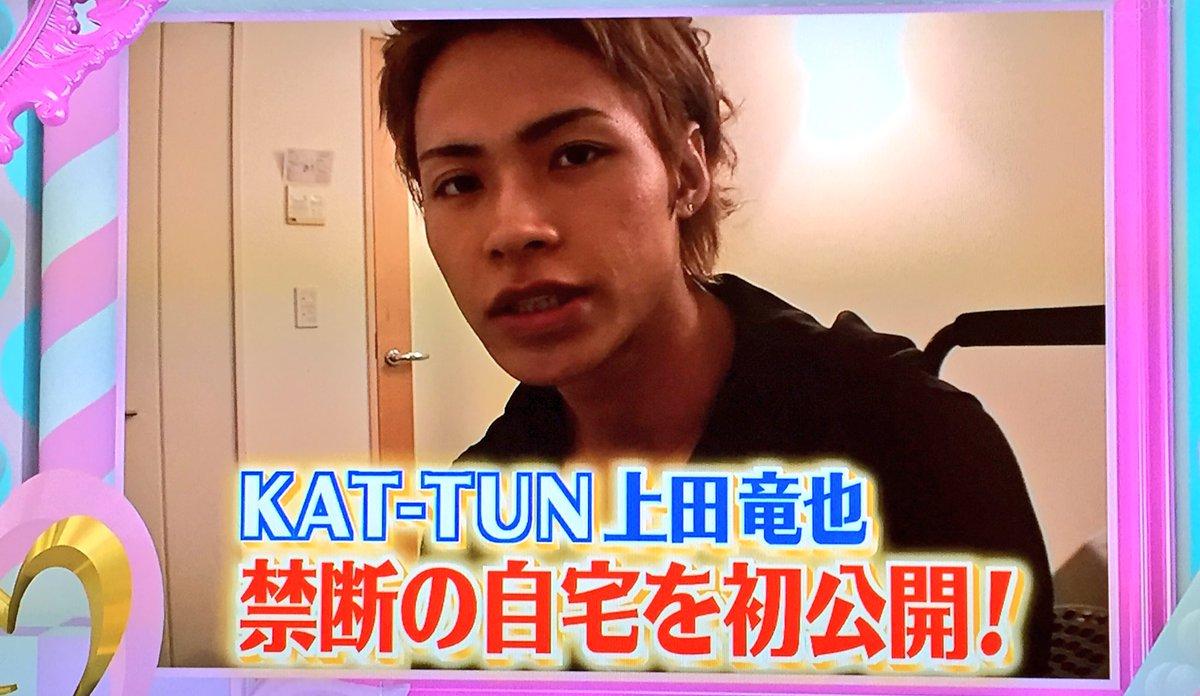 【画像】KAT-TUN上田竜也が『メレンゲの気持ち』で禁断の自宅を初公開wwwwww