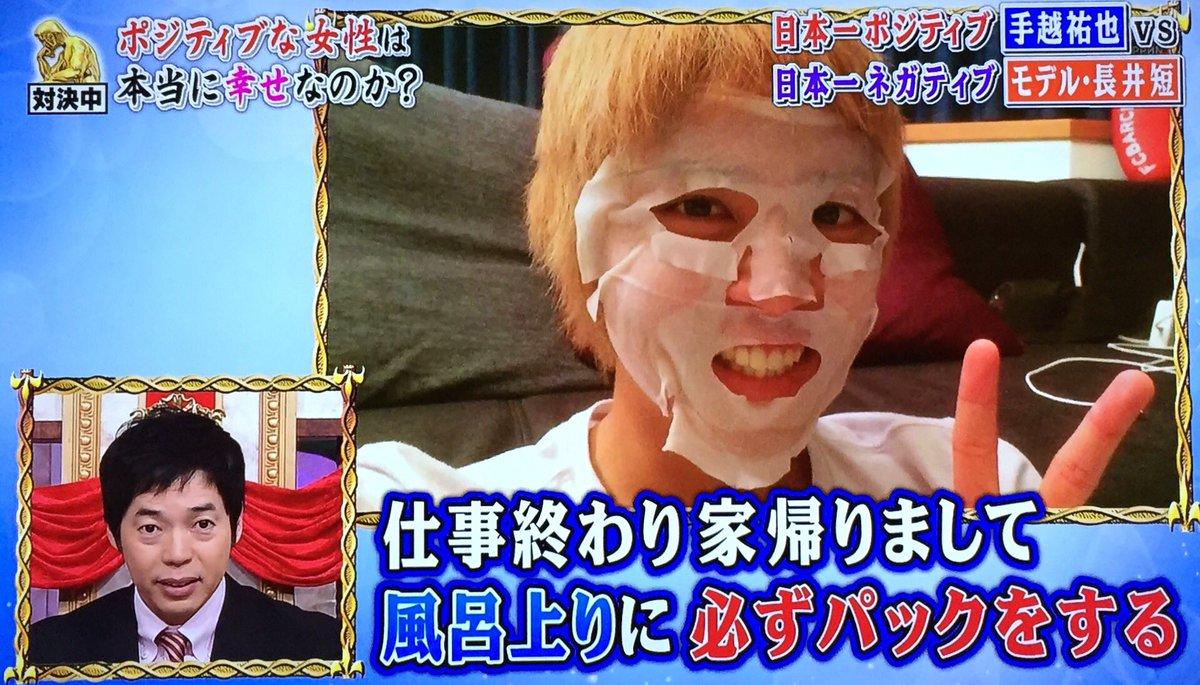 【深イイ話】手越祐也の「僕ジャニーズなんで女性をハスハスさせないと」発言にSNS騒然!