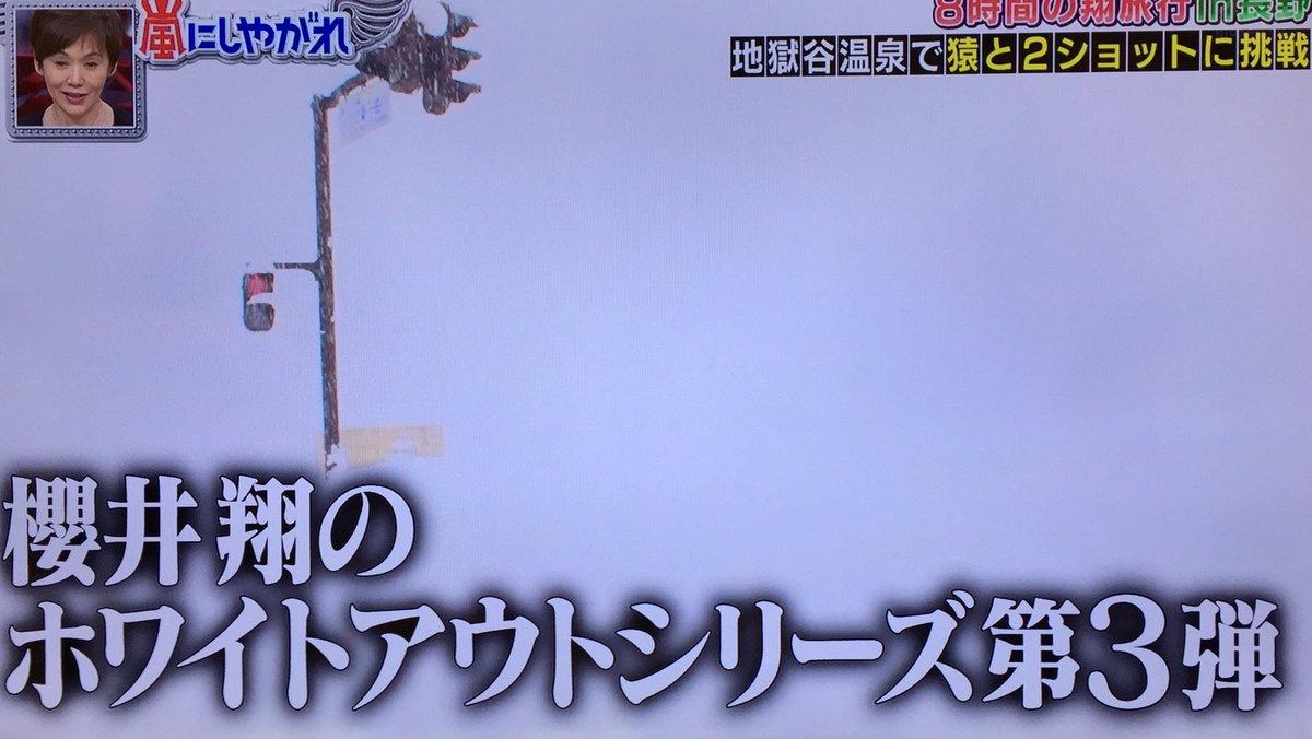 """【嵐にしやがれ】""""エルサ櫻井""""こと櫻井翔の筋肉が凄いことにwwwwww(※画像あり)"""