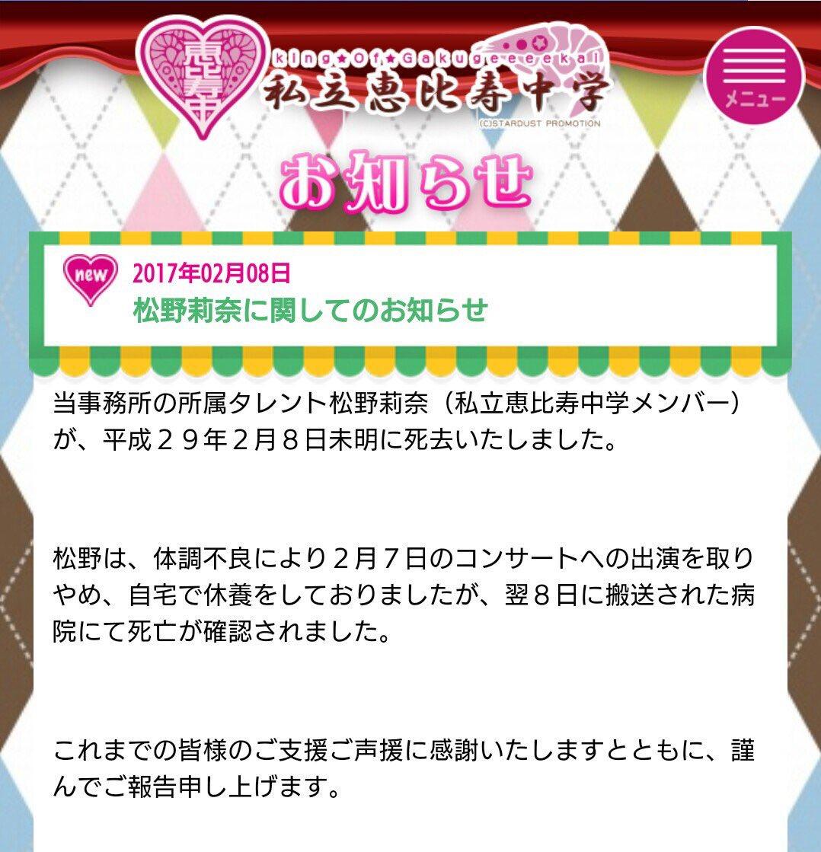 私立恵比寿中学の松野莉奈さんの急死にFlower藤井萩花ファンも衝撃!