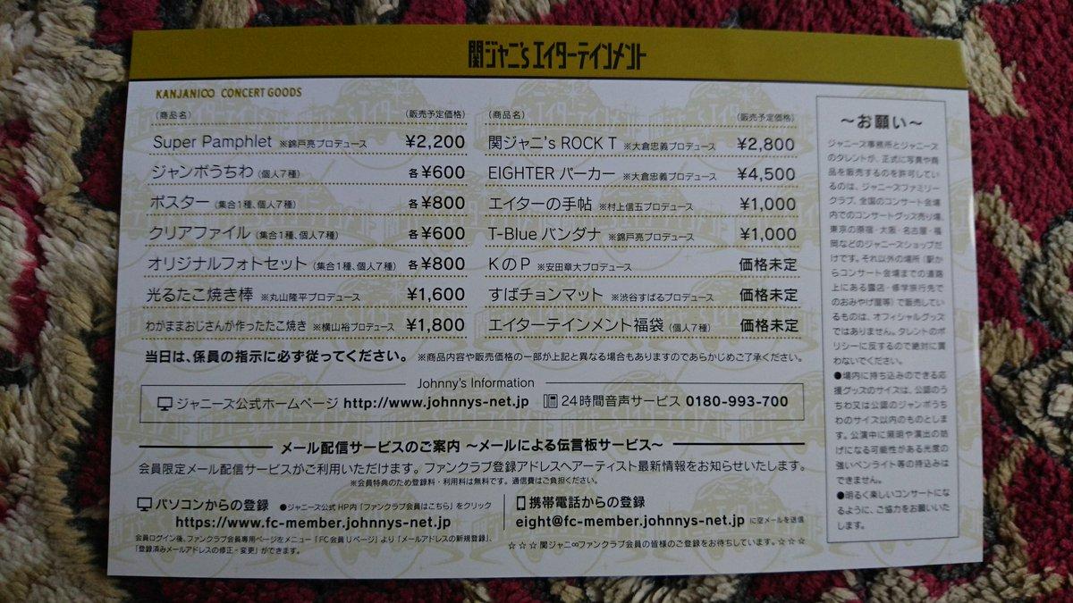 """『関ジャニ'sエイターテインメント』グッズ、謎の""""KのP""""は毛糸のパンツ?!"""