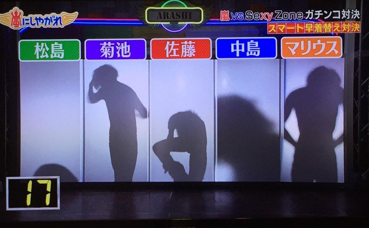 【嵐にしやがれ】Sexy Zone松島聡がパンツ姿でお茶の間に!