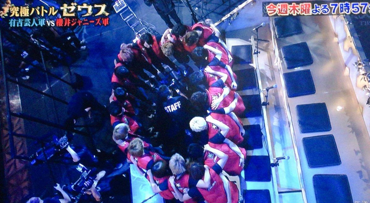 【ゼウス】ジャニーズ軍の円陣がヤバイ!嵐・櫻井翔を巡る内紛で芸人軍どころではない?