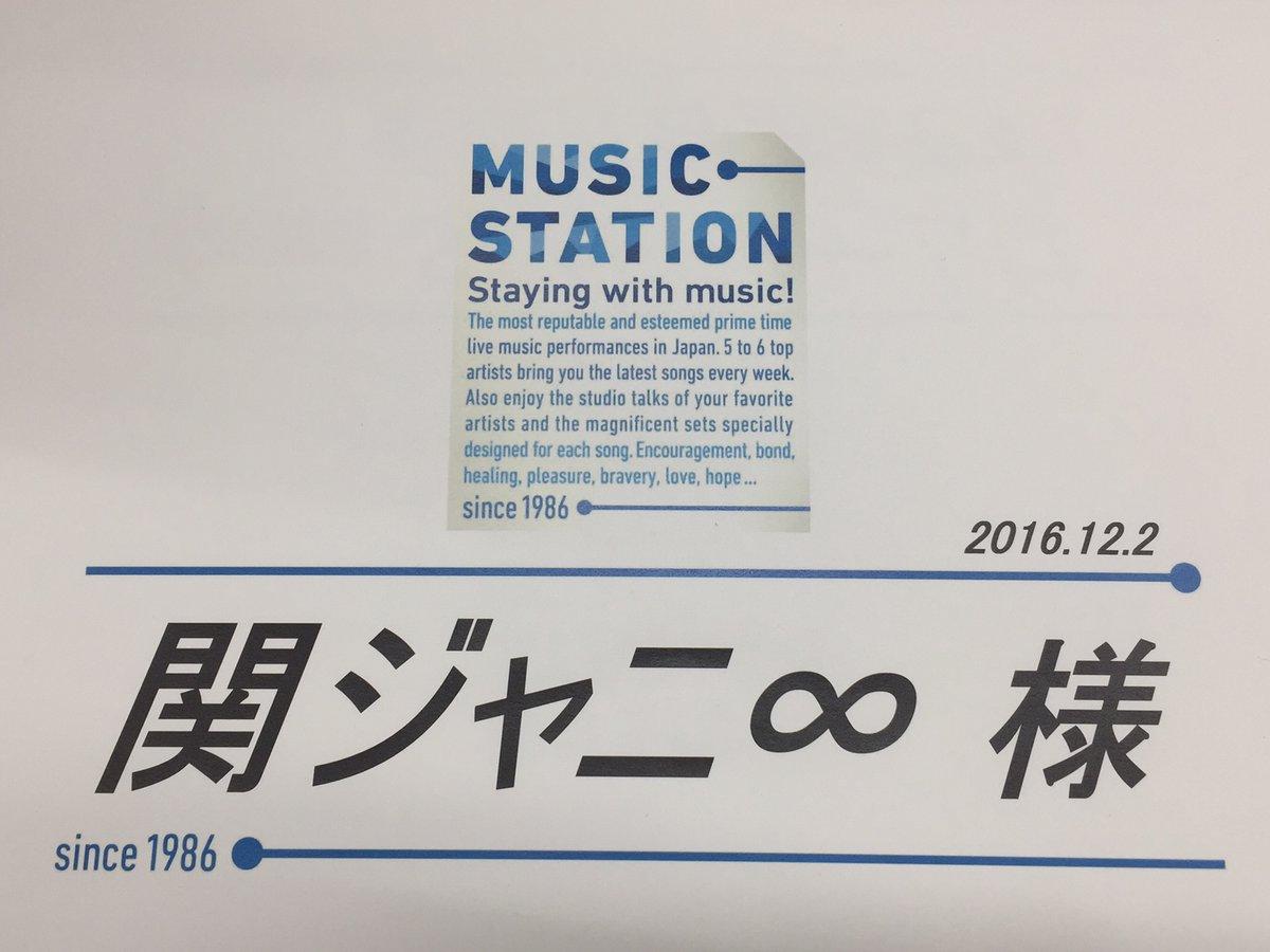 【Mステ】関ジャニの『NOROSHI』に非ジャ二ヲタ層衝撃!欅坂46ファンは関ジャニに感謝【画像】