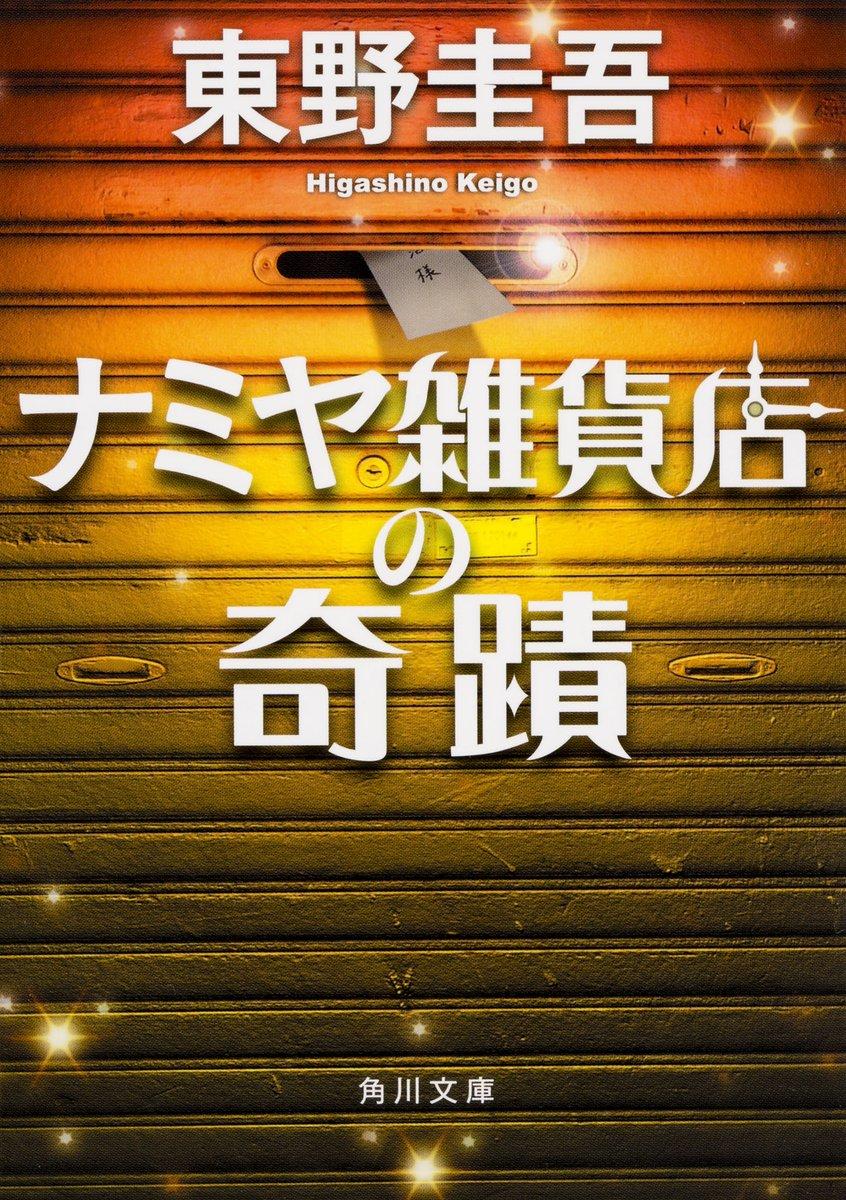 Hey!Say!JUMP山田涼介、映画『ナミヤ雑貨店の奇蹟』で林遣都・村上虹郎と共演か!?