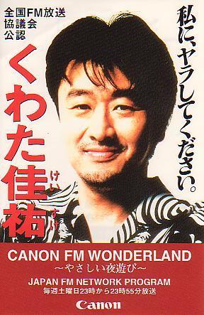 サザンの桑田佳祐、『関ジャム』を毎週観ているとラジオでカムアウト!