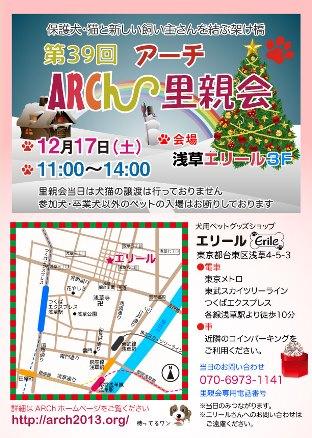 ARCh-satooyakai-39-1(312x438).jpg