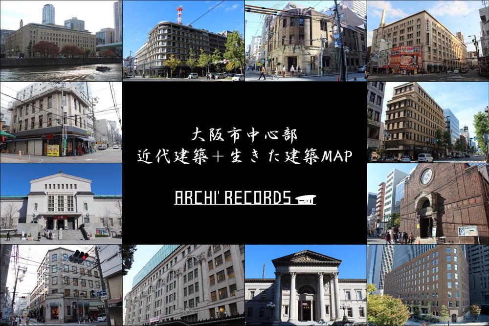 an10:大阪近代建築マップ メイン画像