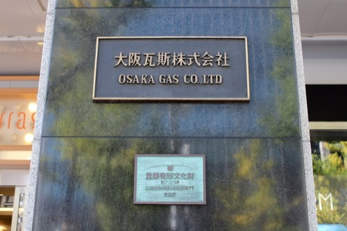 0192:大阪ガスビル 看板類