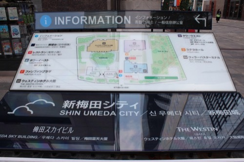 0200:梅田スカイビル 新梅田シティの案内図