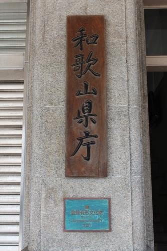 0201:和歌山県本庁舎 看板等