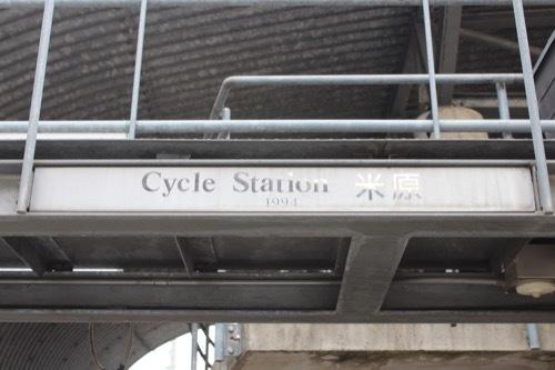 0204:Cyclestation米原 入口②