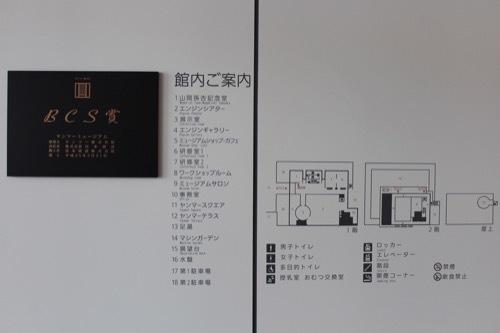 0205:ヤンマーミュージアム BCS賞と案内図