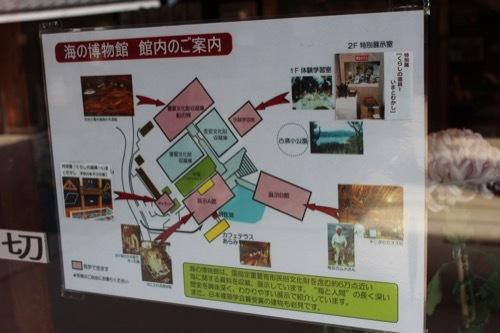 0210:海の博物館 館内マップ