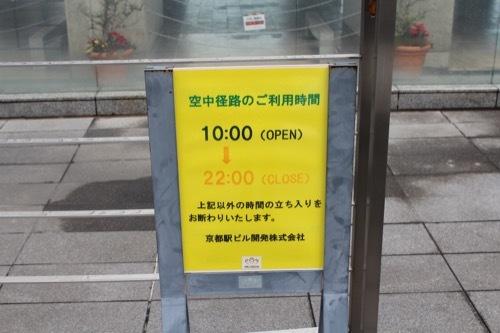 0211:JR京都駅ビル 空中径路へ②