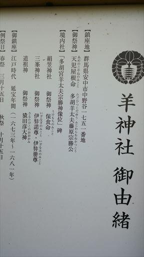 s羊太夫伝承03