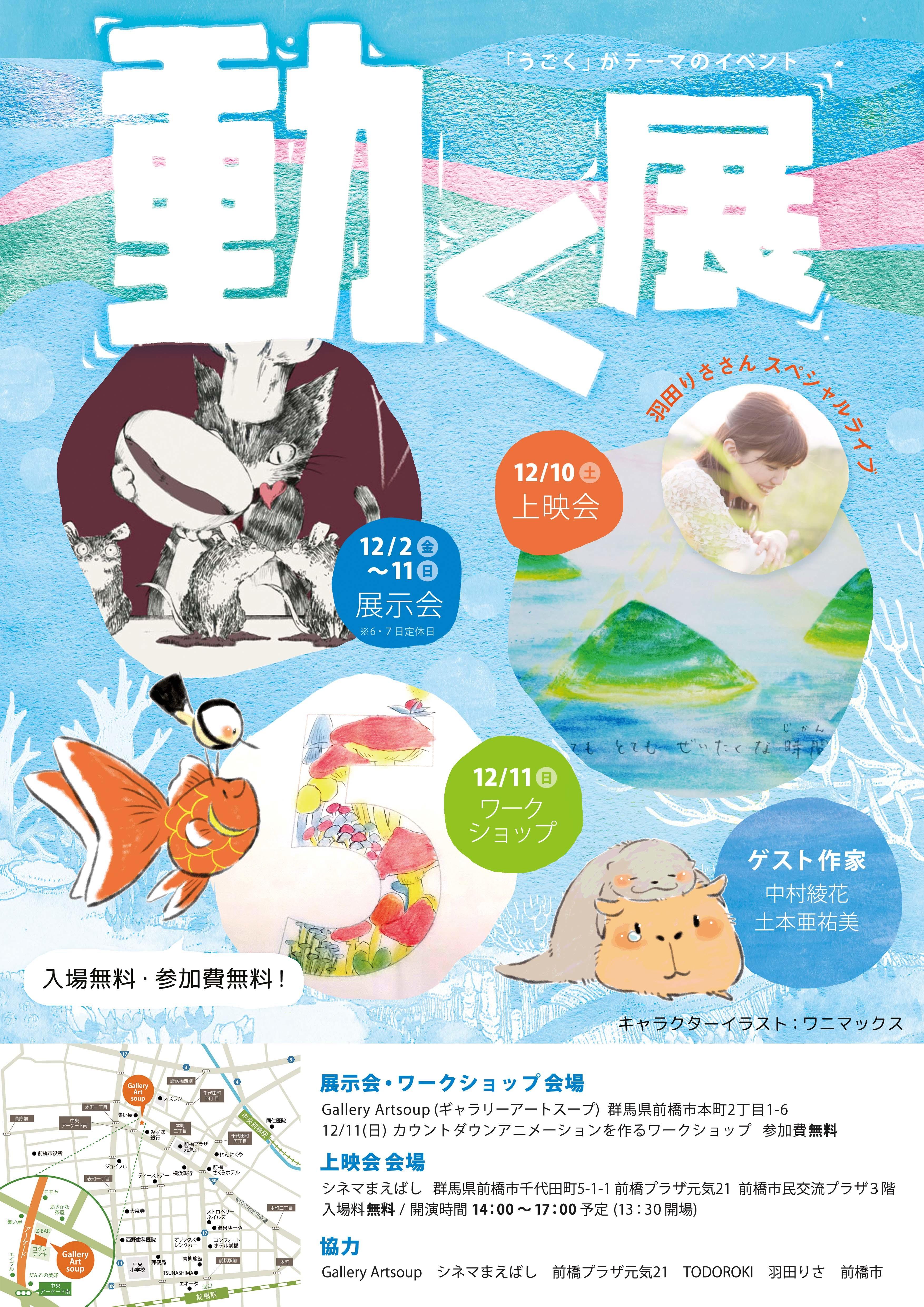 動く展vol.2 ポスター