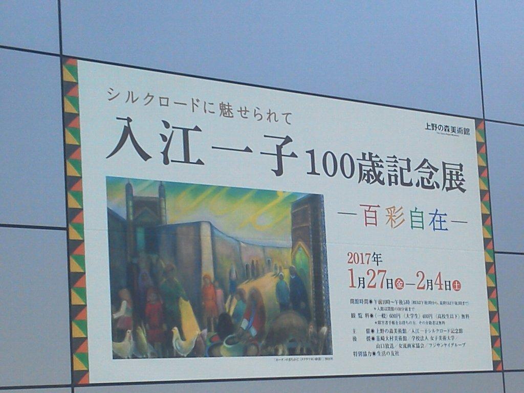 F1000163上野の森美術館入江一子100歳記念展