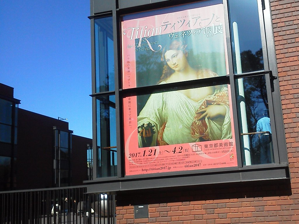 F1000169東京都美術館ティツィアーノ展