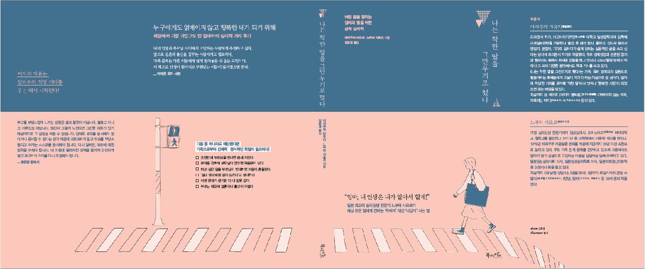 韓国語版『逃げたい娘~』