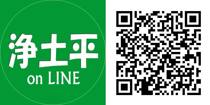 浄土平 on LINE