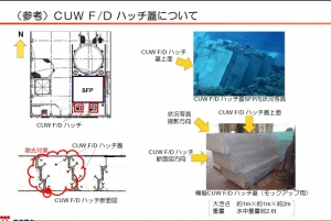1223_151001_meti_cuw-fd-hatch.jpg