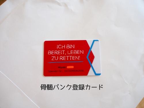 骨髄バンク登録カード