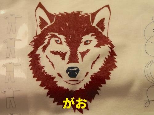 狼子供服2