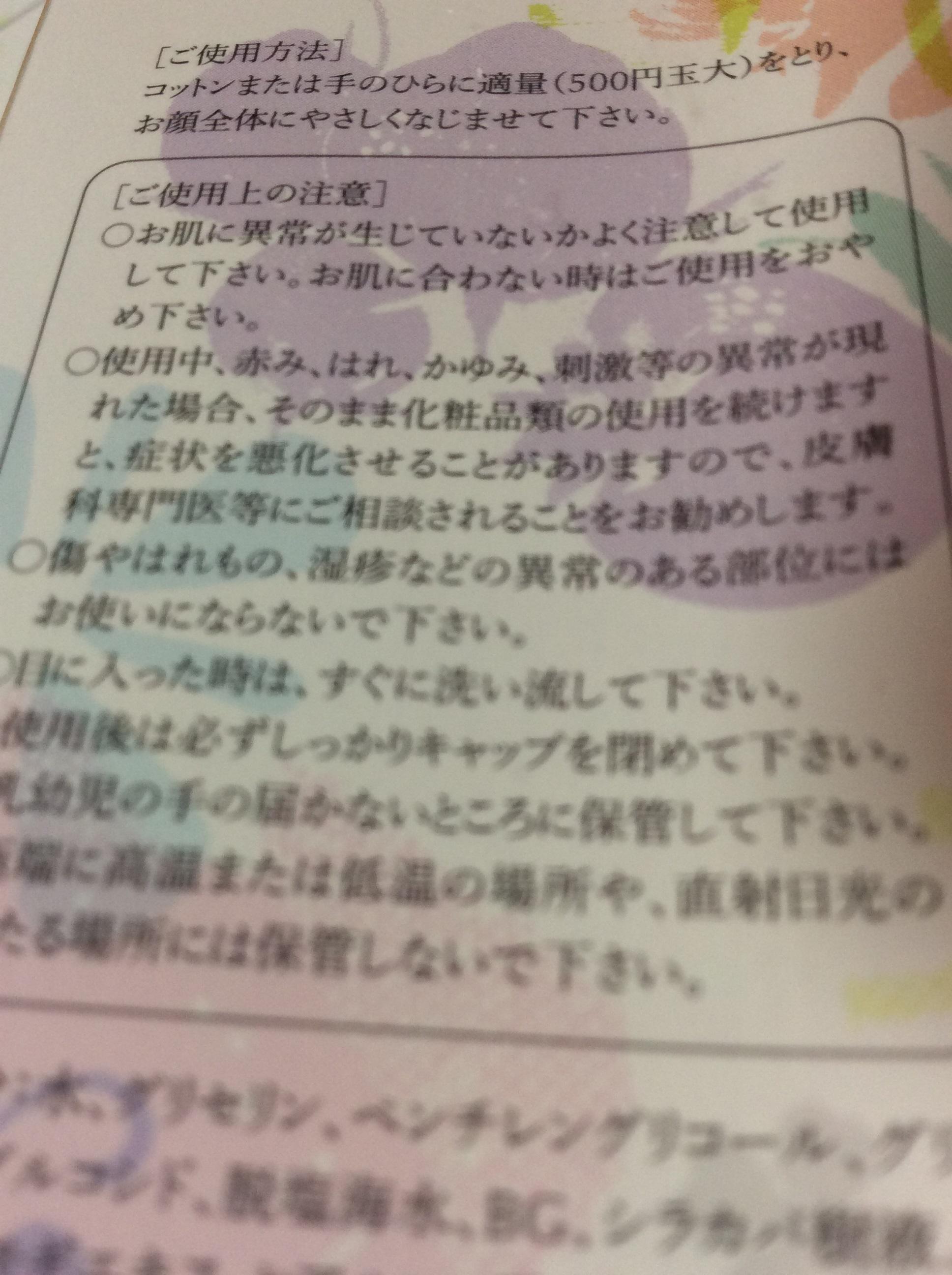 血液型別化粧品 ブラッティ ローション (5)