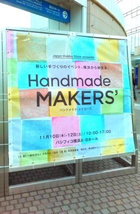 handmademakers'